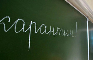 Все одесские школы на две недели закрывают на карантин