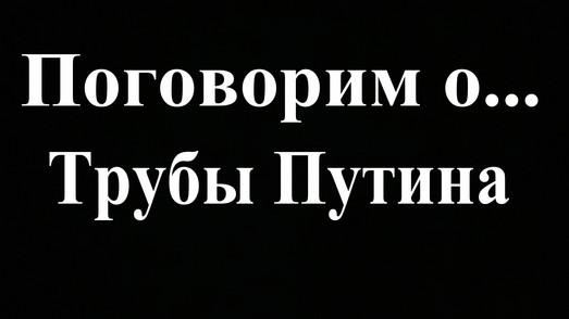 Трубы Путина (видео)
