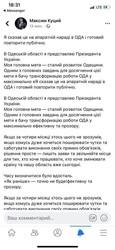 Вийди отсюда, розбійник: глава Одесской ОГА Куцый потребовал от всех топ-чиновников уволиться
