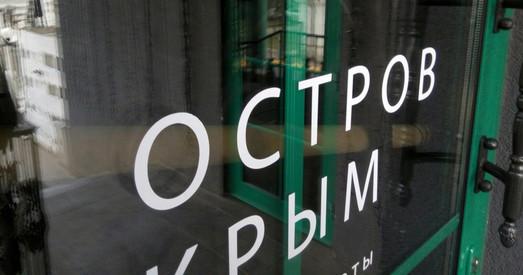 Воду в Крым в обмен на Донбасс?
