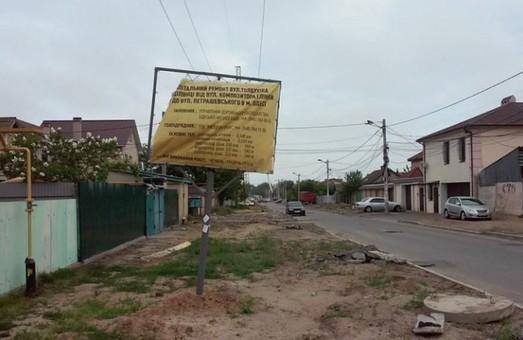 На ремонт участка улицы Толбухина в Одессе планируют потратить более 120 миллионов гривен