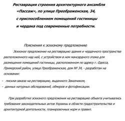 На одесском Пассаже хотят надстроить мансарду (ФОТО, обновлено)
