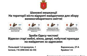 В Одессе собираются превратить стихийные мусорные свалки в клумбы