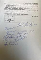 "Конфликт: одесские ""слуги народа"" объединились против мэра"
