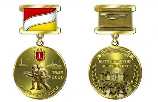 В Одессе создали новую городскую медаль для ветеранов