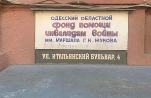 В Одессе выбросили в урну вывеску с именем маршала Жукова (ФОТО)