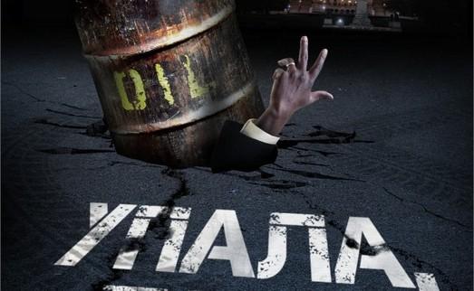 Нефтяная катастрофа для России