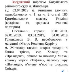 Экс-глава райадминистрации в Одесской области обвинил министра здравоохранения в нарушениях