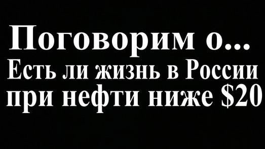 Есть ли жизнь в России при нефти ниже $20 (видео)