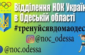 Одесское областное отделение Олимпийского комитета устроило конкурс домашних тренировок