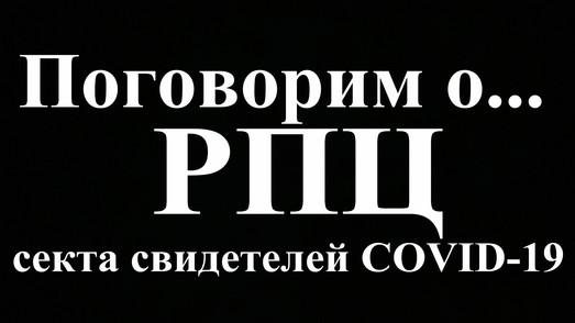 Храмы РПЦ как распространители COVID-19 (видео)