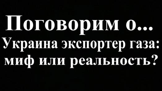 Украина экспортер газа: миф или реальность? (видео)