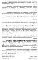 В Одессе могут ввести комендантский час: обладминистрация