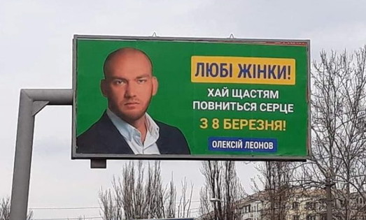 """В """"Слуге Народа"""" говорят о возможности выдвижения кандидатом в мэры Одессы нардепа Леонова"""