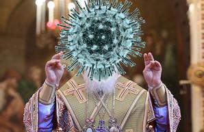 Коронавирусная диверсия РПЦ в Украине