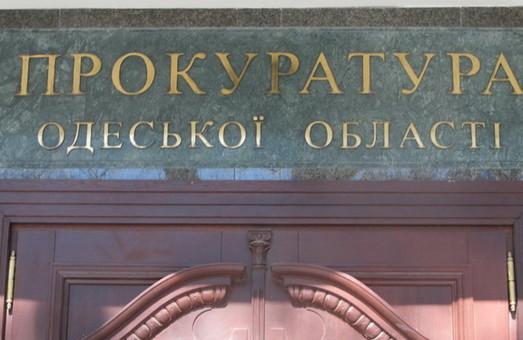 Одесскую судью обвиняют в нанесении ущерба на сумму в 3,5 миллиона гривен