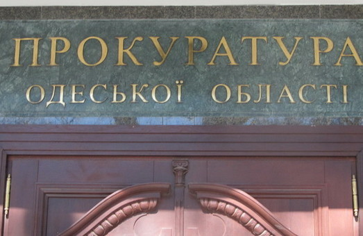 Директору нацпарка в Одесской области предъявлено подозрение