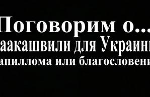 Саакашвили в Украине: папиллома или благословение (видео)