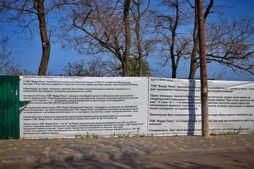 В Одессе вопреки решению суда возобновилась скандальная стройка в Аркадии