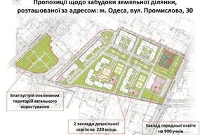 Чего и сколько будут строить в Одессе на Промышленной