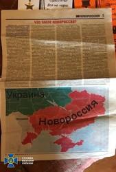 В Одессе СБУ раскрыла пророссийские провокации на 2 мая