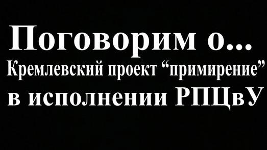 """Кремлевский проект """"примирение"""" в исполнении РПЦвУ (видео)"""