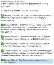"""Одесские """"слуги народа"""" готовятся к выборам"""
