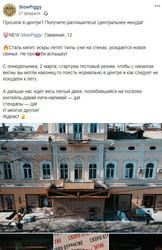 """Народный депутат """"подложил свинью"""" одесситам"""