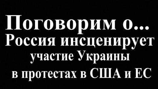 Россия инсценирует участие Украины в протестах в США и ЕС (видео)