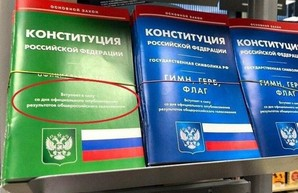 Голосование по Конституции РФ превращается в масштабный, нелегитимный сюрреализм