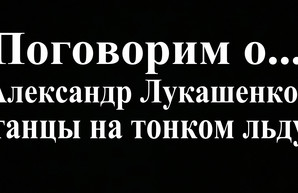 Александр Лукашенко: танцы на тонком льду (видео)
