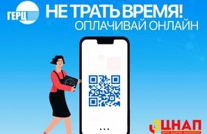 Одесситам доступно мобильное приложение для административных услуг