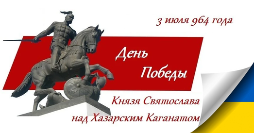 Этот день в истории: Бей хазар — спасай Россию!