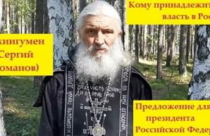 Скованные одной цепью, связанные одной цепью или предложение Путину, от которого сложно отказаться