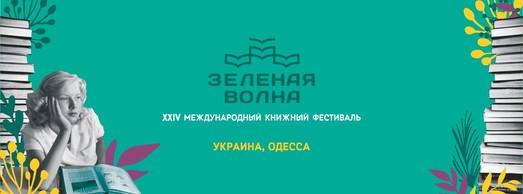 В каком формате и когда пройдет книжный фестиваль в Одессе
