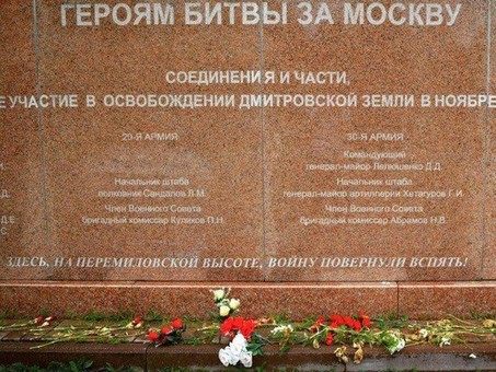Только сейчас в России убрали фамилию генерала Власова с мемориала героям битвы за Москву