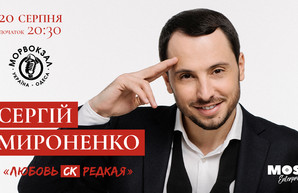 Певец Сергей Мироненко впервые выступит с сольным концертом в Одессе
