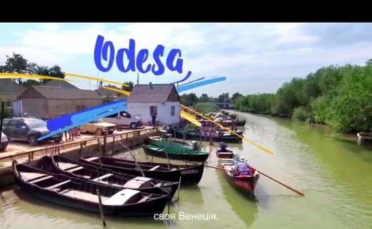 У президента перепутали Одессу и Вилково