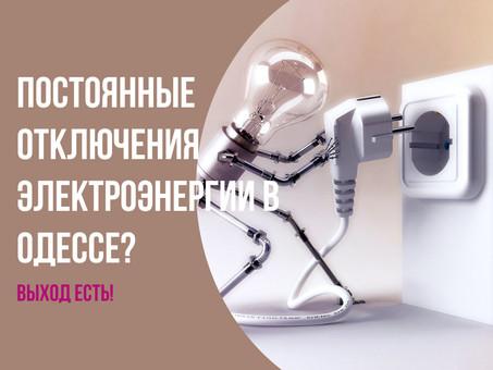 Что делать с постоянными отключениями электроэнергии в Одессе? Выход есть!