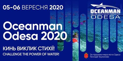 На выходных в Одессе пройдут спортивные соревнования в открытом море