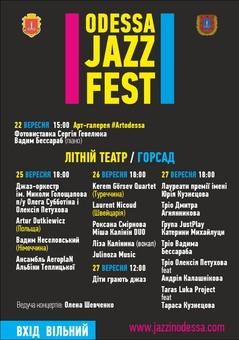 Каким будет одесский Джаз-фестиваль