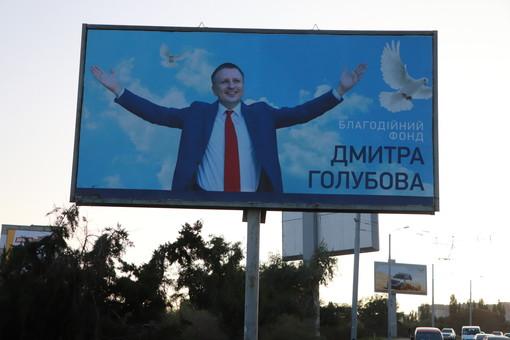 В Одессе сняли с выборов Дмитрия Голубова и его партию по решению суда