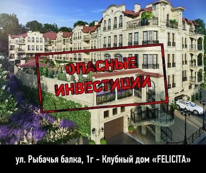 Нахалстрой в Одессе на Даче Ковалевского пытаются легализовать