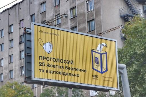 """В Одессе, несмотря на """"день тишины"""", продолжается предвыборная агитация (ФОТО)"""