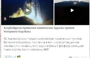 """Зачем """"украинские"""" Telegram-каналы вторят российской пропаганде по Нагорному Карабаху"""