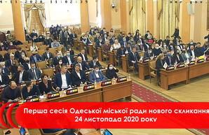 Список депутатов Одесского горсовета