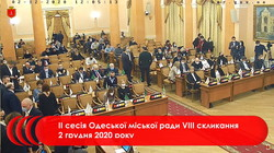 В Одессе заседает горсовет: депутаты делят должности (трансляция)
