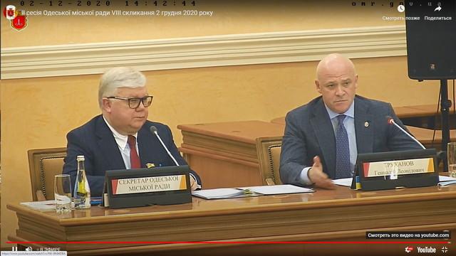 Секретарем Одесского горсовета выбрали Игоря Коваля