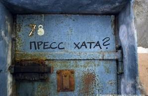 """Несколько слов о кремлевской """"пресс-хате""""..."""