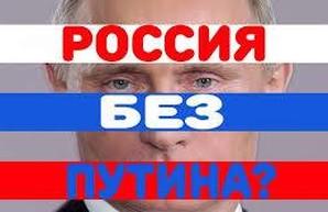 Могут ли россияне обойтись без Путина?